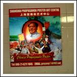 Shanghai Propoganda Poster Art Centre