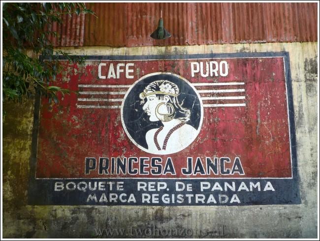 Koffie Boquete